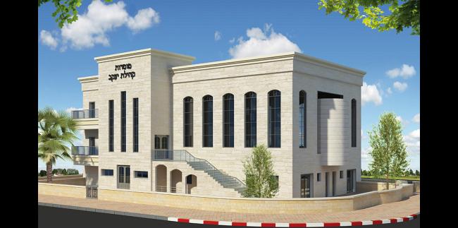 בית הכנסת קהילת יעקב